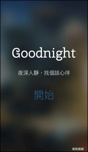 Goodnight APP找人聊天1