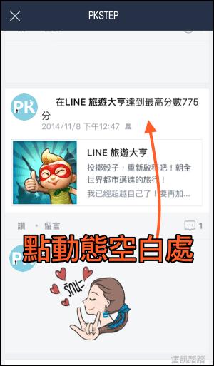 LINE動態消息設定2