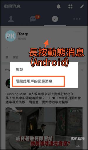 LINE動態消息設定6