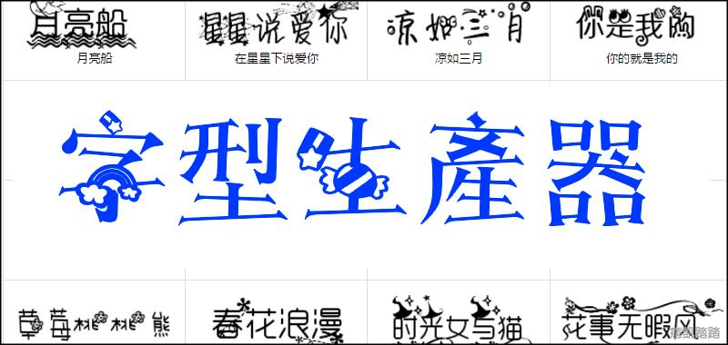 線上《字體產生器》特殊藝術字、書法、草書、可愛花文字、POP字型轉換 | 痞凱踏踏 | PKstep