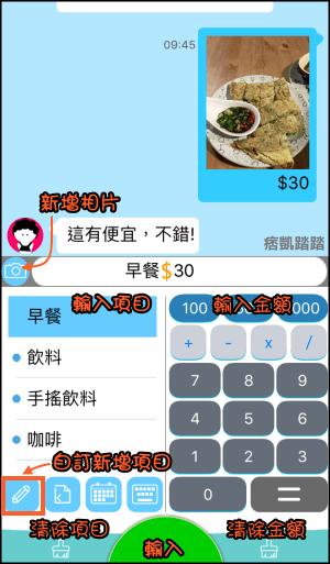 碎碎念記帳App教學3