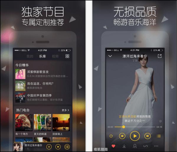 《免費下載》酷我音樂播放器App。Android、iOS、電腦版   痞凱踏踏   PKstep