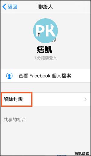 Facebook messenger封鎖教學4