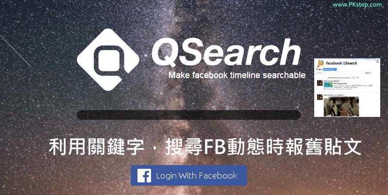 Facebook timeline search