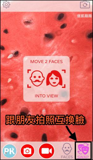 Swap互相換臉App4