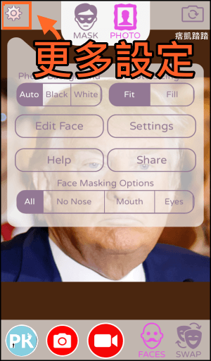 Swap互相換臉App5