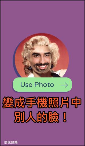 Swap互相換臉App8