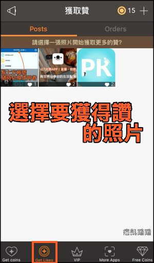 instagram快速獲得讚App5