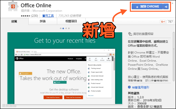 【Office Online】微軟免費Word.Excel.PPT線上編輯!免安裝軟體。(Chrome瀏覽器網頁版) | 痞凱踏踏 | PKstep