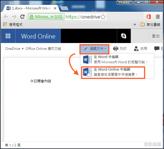 【Office Online】微軟免費Word,Excel,PPT線上編輯!免安裝軟體。(Chrome瀏覽器網頁版) | 痞凱踏踏 | PKstep