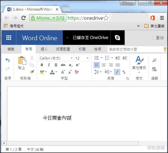 【Office Online】微軟免費Word,PPT線上編輯!免安裝軟體。(Chrome瀏覽器網頁版) | 痞凱踏踏 | PKstep