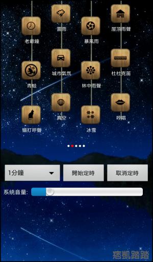 白造音AndroidApp2