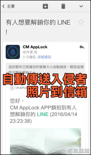CMAPPlock鎖屏拍照5