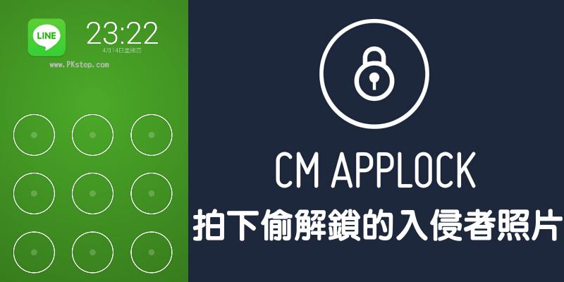 CMAPPlock tech