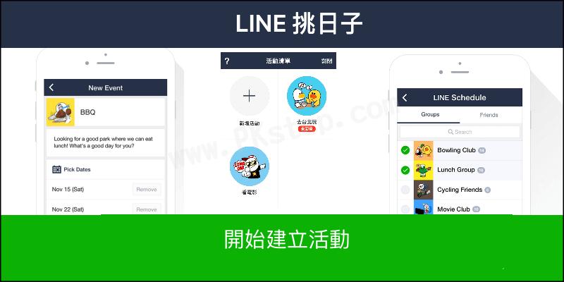 LINE Schedule