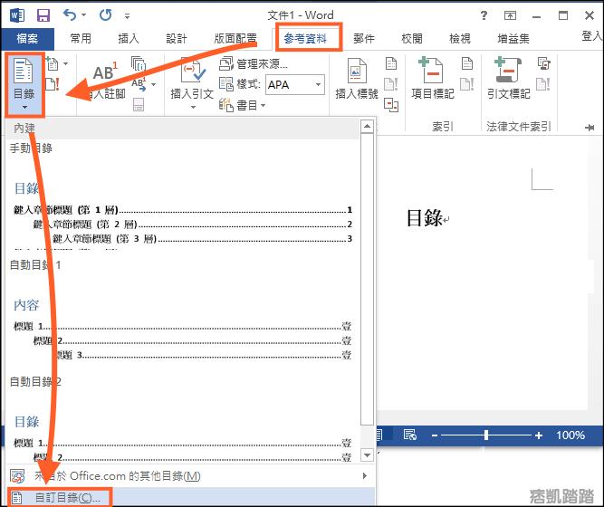 【教學】Word階層頁碼目錄、對齊的點點連結目錄怎麼做?   痞凱踏踏   PKstep