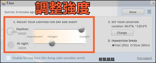 【下載】電腦藍色光過濾器f.lux for PC,自動調整螢幕色彩軟體Win,Mac,Linux | 痞凱踏踏 | PKstep