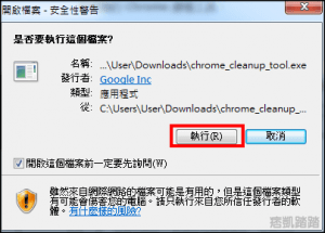 google軟體移除工具4-   痞凱踏踏   PKstep