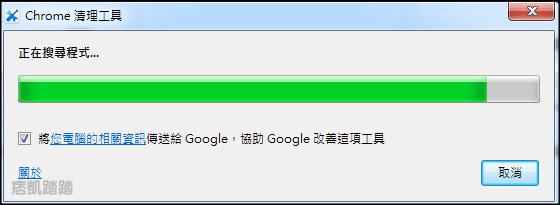 找出瀏覽器有害程式『Chrome軟體移除工具』。並將惡意的首頁、彈出廣告刪除   痞凱踏踏   PKstep
