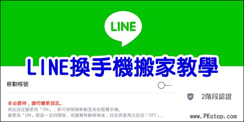 LINE換手機怎麼保留貼圖&好友資料?最新2階段認證(教學) | 痞凱踏踏 | PKstep