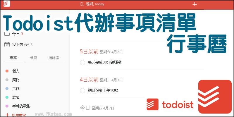 todoist Tech_