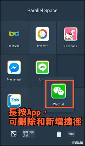 LBE平行空間App雙開教學12
