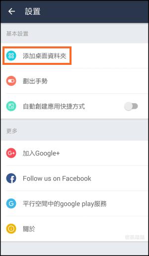 【教學】LBE平行空間《程式雙開大師》任何App都能一鍵切換帳號(Android) | 痞凱踏踏 | PKstep