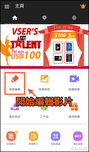 VideoShow樂秀App教學1