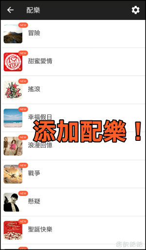 VideoShow樂秀App教學4