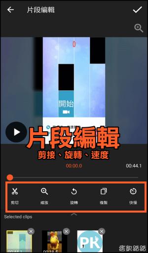 VideoShow樂秀App教學6