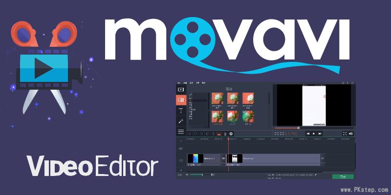 Movavi Video Editor影片製作編輯軟體,免費下載&教學(Win,Mac)   痞凱踏踏   PKstep