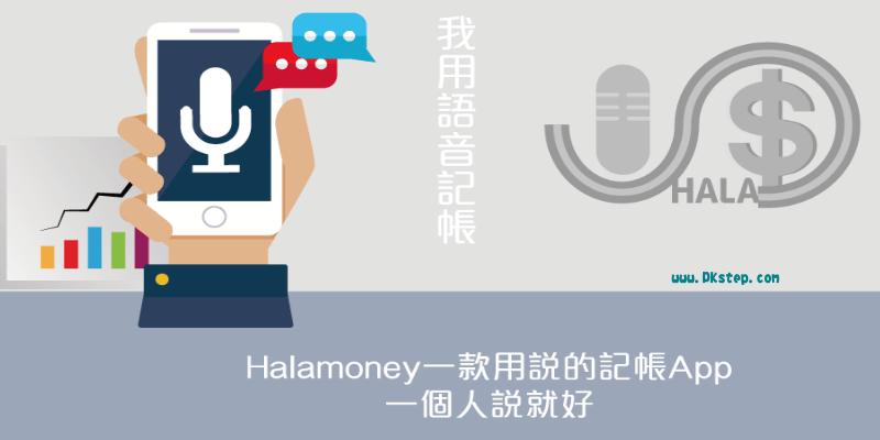 HALA Money App