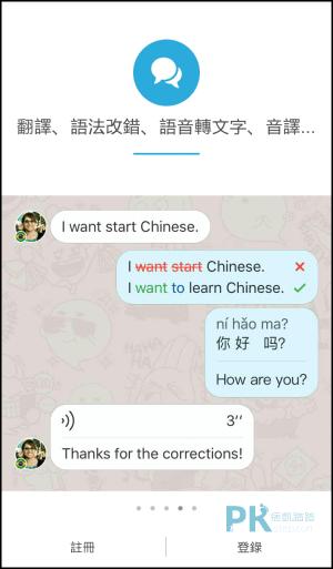Hellotalk app學外語2