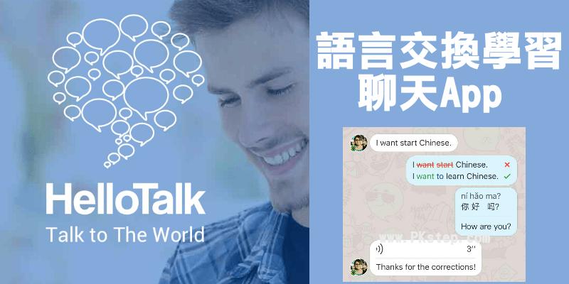Hellotalk learnapp