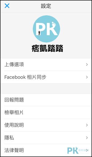 FB Moments怎麼用?跟朋友分享多張照片、快速互傳相片的App | 痞凱踏踏 | PKstep