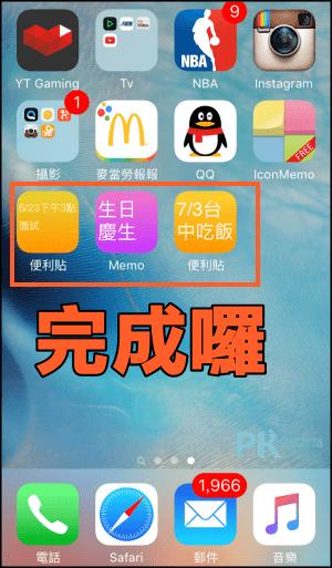 iPhone便利貼 教學7
