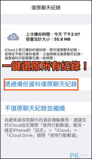 iPhone備份LINE聊天紀錄教學6