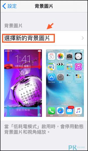 iPhone鎖屏設定教學5