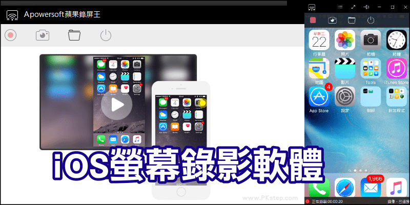 iphone-ipad-recorder_