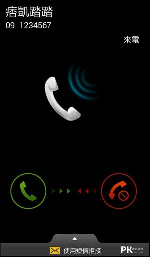 來電姓名播音員App5