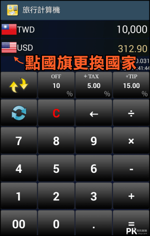 出國必備『旅行計算機App』即時匯率轉換。旅遊Shopping好幫手(Android 、iOS)   痞凱踏踏   PKstep