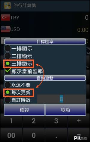 匯率計算機App4