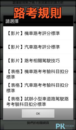 最新2021機車駕照筆試題庫。線上模擬考&手機App測驗下載(Android、iOS、網頁版)   痞凱踏踏   PKstep