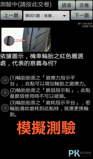 機車駕照App5