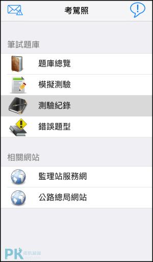 機車駕照App7