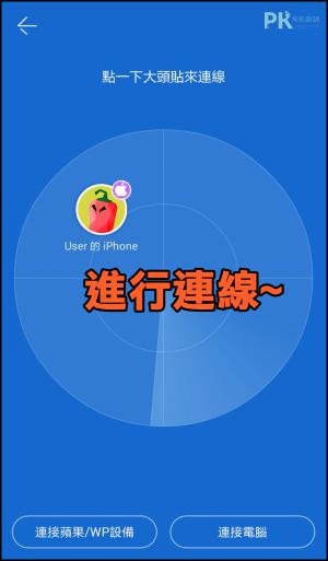 茄子快傳App教學5