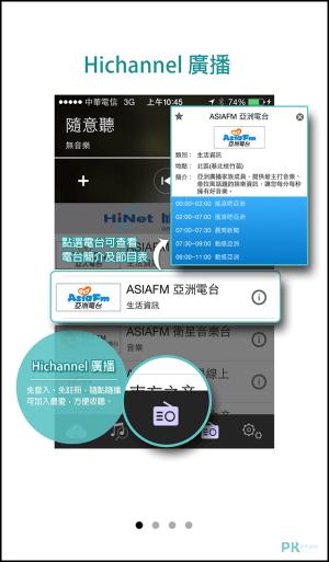 HiNet廣播(隨意聽App),用手機聽臺灣熱門廣播電臺,免費搜歌離線聽!(iOS,Android) | 痞凱踏踏 | PKstep