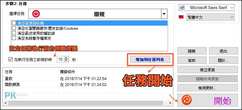 【免費下載】讓電腦定時自動關機、開啟特定程式與網頁!Apowersoft助手(Windows繁中)   痞凱踏踏   PKstep