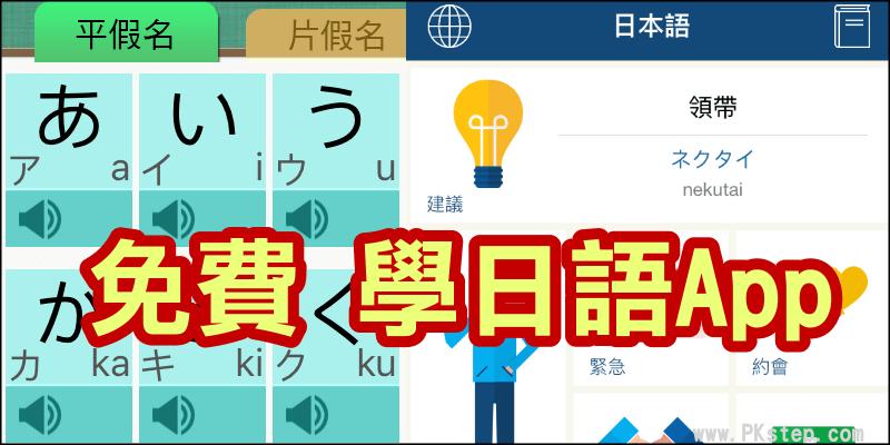 learn japanese app