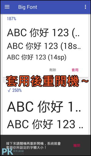 Android字體放大App2